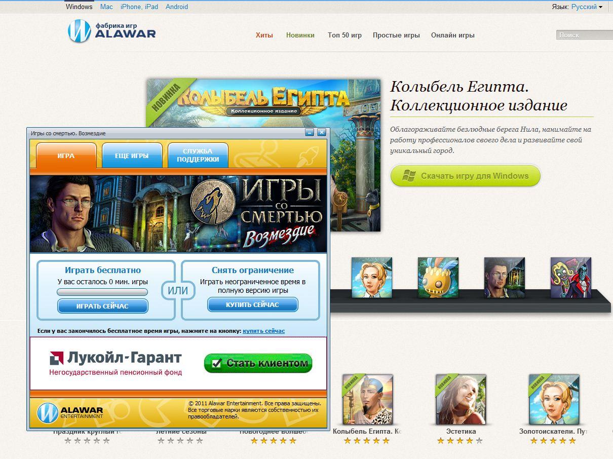 Keygen alawar 2012 скачать бесплатно, Keygen алавар скачать бесплатно